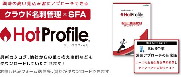 HotProfile 資料ダウンロード